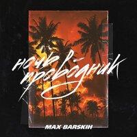 Макс Барских - Ночь-проводник (Remake)