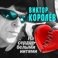 Виктор Королёв - Букет Из Белых Роз (feat. Ирина Круг)
