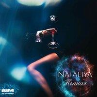 NATALIYA - Пьяная