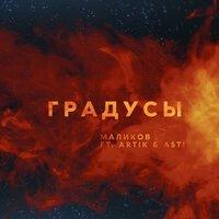 Дмитрий Маликов feat. Artik & Asti - Градусы