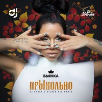 Бьянка - прЫкольно (DJ S7ven & Silver Ace Remix)