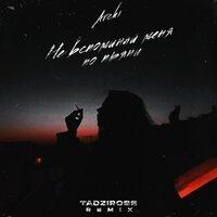 Archi - Не вспоминай меня по пьяни (Tadziross Remix)