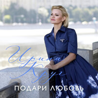 Ирина Круг - Подари Любовь
