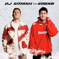 Dj Smash & Хабиб - Ягода Малинка (Dj Smash Vs. Хабиб)