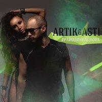 Artik & Asti feat. DJ SMASH - Атом