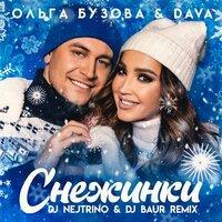 Ольга Бузова feat. DAVA & DJ Nejtrino & Dj Baur - Снежинки