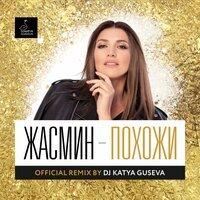 Жасмин - Похожи (DJ Katya Guseva remix)