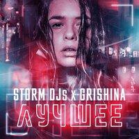 Storm DJs feat. Grishina - Зажигалки (Extended)