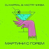 Настя Чиква & DJ Kapral - Мартини С Горем
