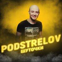 Podstrelov - Шуточки