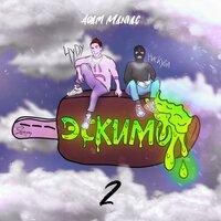 Adam Maniac feat. Нискуба & HYDY - Эскимо 2