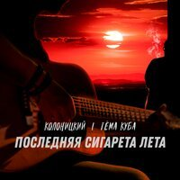 Колоницкий feat. Тема Куба - Последняя Сигарета Лета