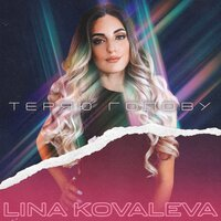 Lina Kovaleva - Теряю Голову