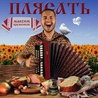 Максим Круженков - Плясать