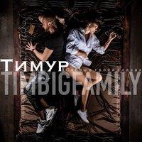 Тимур Timbigfamily - Слёзы в твоих глазах