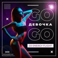 Dj Energy Flight - Девочка Go-Go (Extended Mix)