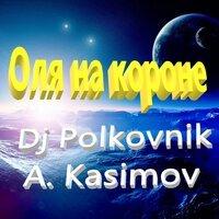 DJ Polkovnik feat. Александр Касимов - Оля на короне
