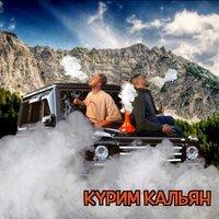 AMRAX feat. Тестостерович - Курим Кальян