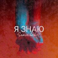 Sumachakov - Я Знаю