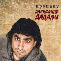 Александр Дадали - Пропаду