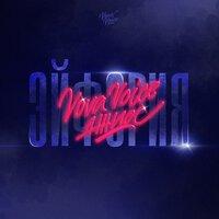 VOVA VOICE feat. Джиос - Эйфория