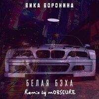 Вика Воронина - Белая Бэха (mOBSCURE Remix)