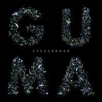 Guma - Стеклянная (Dan1sx Remix)