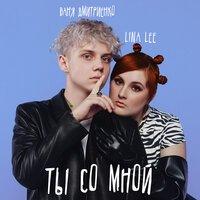 Lina Lee - Ты Со Мной (feat. Ваня Дмитриенко)