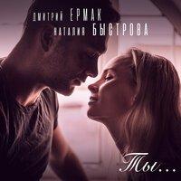 Наталия Быстрова feat. Дмитрий Ермак - Ты