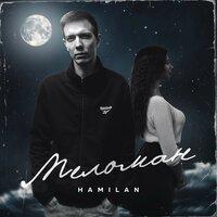Hamilan - Меломан