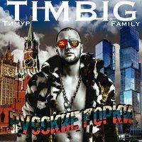 Тимур Timbigfamily feat. Иосиф Кобзон - Не исчезай