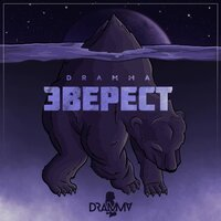 Dramma feat. Scavy - Лавина