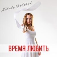Natali Bolshak - Время Любить