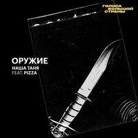 Наша Таня feat. Пицца - Оружие