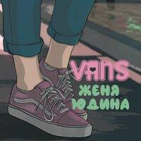 Женя Юдина - Vans (Vadim Adamov Remix)