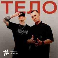 Tanir & Tyomcha - Тело