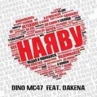 Dino MC47 feat. Dakena - Наяву