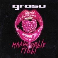 Grosu - Малиновые Губы (M-Dima Remix)