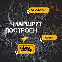 DJ Groove feat. Slider & Magnit & Кравц - Маршрут Построен