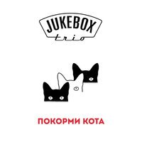 Jukebox Trio - Покорми Кота