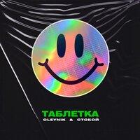 Oleynik & Стобой - Таблетка