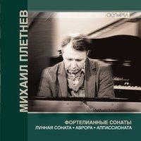 Михаил Плетнёв - Sonata No. 14 in C-Sharp Minor, Op. 27/2 Moonlight: I. Adagio sostenuto