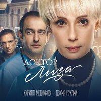 Кирилл Медников - Двумя руками (из фильма «Доктор Лиза»)