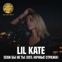 Lil Kate - Если бы не ты (Из фильма «Ночные стражи»)