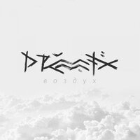 Drummatix - Воздух