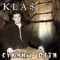 Kla$ (Рэп Войска) - Это Первый Класс
