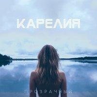 Карелия - Через поле