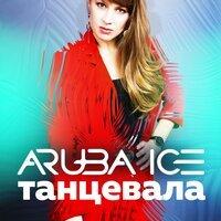 Aruba Ice - Танцуем (Radio Mix)