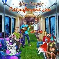 Alex Kafer & Lera - Ничего Не Говори(Рок Острова Cover Extended)