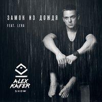 Alex Kafer & Lera Feat. Ural Djs - Алешка (Руки Вверх Cover)